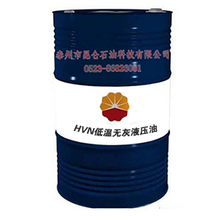HVN低溫無灰液壓油