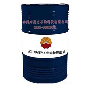 KL 15#EP工業齒輪磨削油