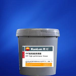 FHT高性能潤滑脂