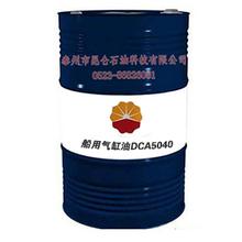 船用氣缸油DCA 5040
