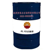 KL-FD主軸油
