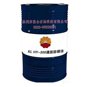 KL HY-300薄層防銹油