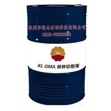 KL GMA 特種切削液