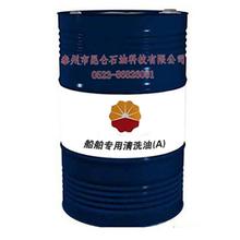 船舶專用清洗油(A)